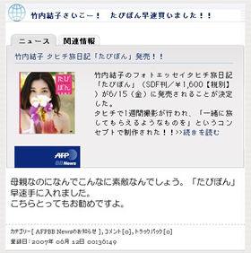 竹内結子の写真が転載されたブログ。写真とセットになった芸能情報もあわせて掲載される