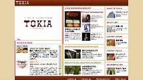 「VIRON 丸の内」が入るTOKIAのサイト