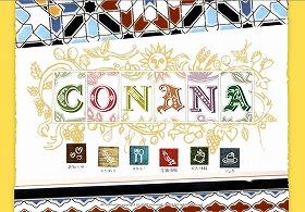 神戸三宮の「CONANA」サイト。だしや味噌のこだわりも解説している。