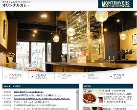 お店の内装やカレーのアップ写真が続々現れる「MONTENVERS」のサイト