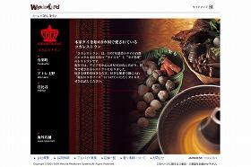 海外店舗情報もある「コカレストラン」のサイト