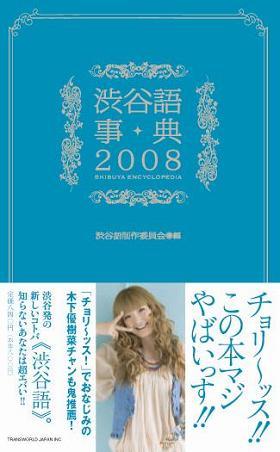 「渋谷語事典2008」もよろしくお願いします