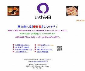 いずみ田サイトには「元祖慶州鍋」紹介ページも