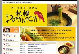 「札幌DOMINICA」のサイト。スープカレーの辛さは、10段階から選ぶことができる。