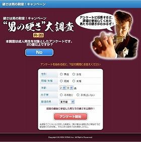 「硬さは男の勲章!」キャンペーン専用サイト