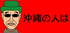 沖縄の人は