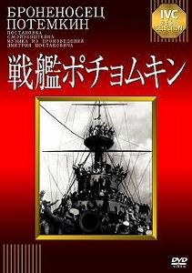「戦艦ポチョムキン」DVD。発売元・株式会社IVC