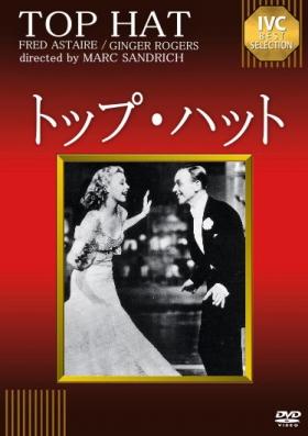 「トップハット」DVD 発売元・株式会社IVC