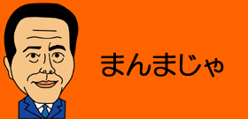 小倉:まんまじゃ