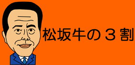 松阪牛の3割