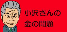 小沢さんの金の問題