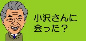 小沢さんと話した?