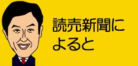 読売新聞によると