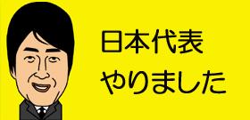 日本代表やりました