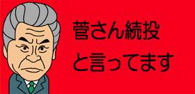 菅さん続投と言ってます