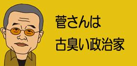 菅さんは古臭い政治家
