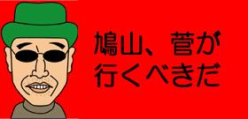 鳩山、菅が行くべきだ