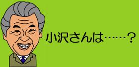 小沢さんは……?
