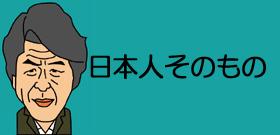 日本人そのもの