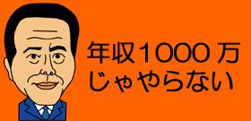 年収1000万円じゃやらない