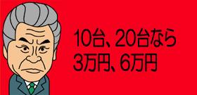 10台、20台なら3万円、6万円