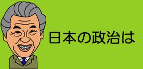 日本の政治は