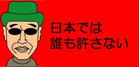 日本ではだれも許さない