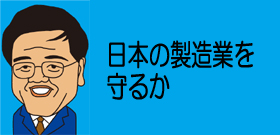 日本の製造業を守るか