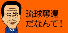 琉球奪還だなんて!