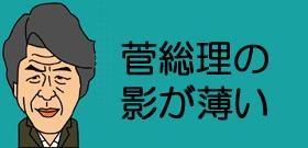 菅総理の影が薄い
