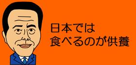 日本では食べるのが供養