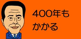 400年もかかる
