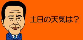 小倉:土日の天気は?