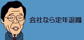 大谷:会社なら定年退職