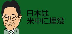 日本は米中に埋没