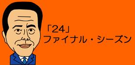 「24」ファイナル・シーズン
