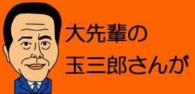 大先輩の玉三郎さんが