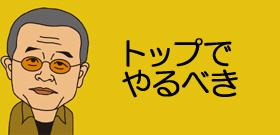 茨城県議選「選挙妨害殺人テロ」―海老蔵騒ぎやってる場合じゃない!