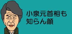 小泉元首相も知らん顔