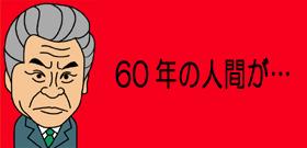 60年の人間が…