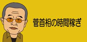 菅首相の時間稼ぎ