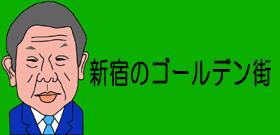 前田:新宿のゴールデン街
