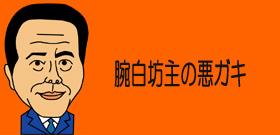 小倉:腕白坊主の悪ガキ