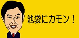 笠井:池袋にカモン!
