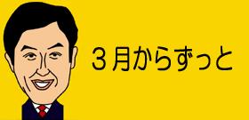 笠井:3月からずっと