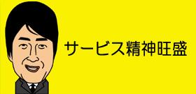 加藤:サービス精神旺盛