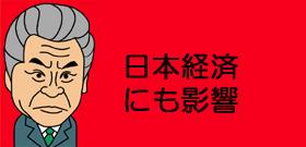 日本経済にも影響
