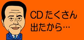 CDたくさん出たから