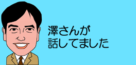 澤さんが話してました