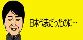 日本代表だったのに…